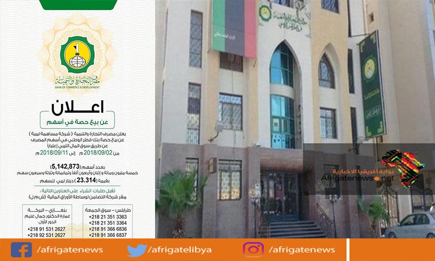 التجارة والتنمية يعلن بيع حصة أسهم بنك قطر الوطني بوابة أفريقيا